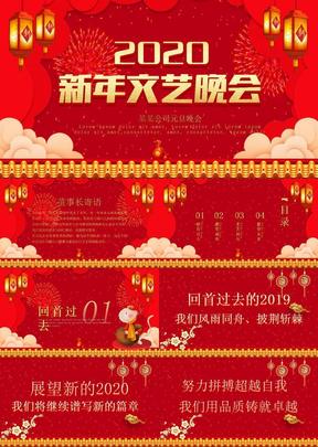 红色大气传统2020新年文艺晚会颁奖晚会PPT模板.pptx