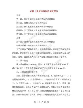 农村土地流转情况的调研报告.doc