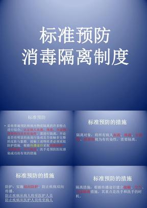 标准预防、消毒隔离制度.pptx
