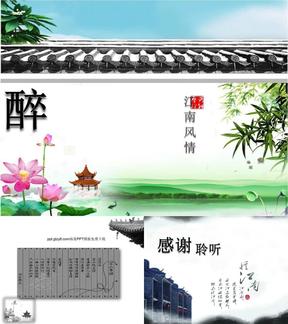 好看的江南风情中国风PPT模板免费下载.ppt