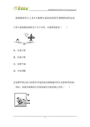 浙教版科学八年级上第三章习题33 3.1.1植物生命活动的调节-植物的向性运动.docx