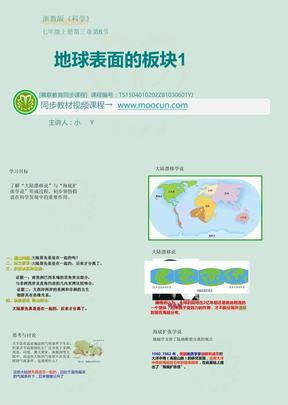 浙教版科学七年级上第三章3.6地球表面的板块1,2,3.ppt