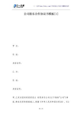 公司股东合作协议书模板[1].docx
