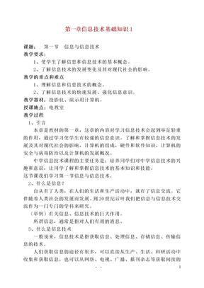小学信息技术_全套教案(经典).doc