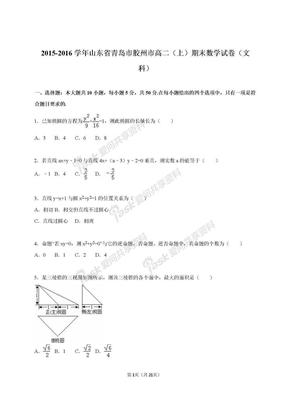 高二上学期数学期末考试试题.doc