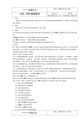 APQP管理程序.doc