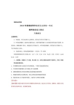 2018年高考全国卷Ⅰ生物试题试题解析(精编版)(解析版).doc