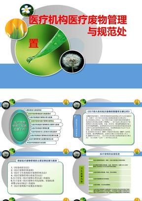医疗废物管理规范.ppt
