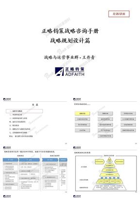 战略咨询手册-战略规划设计篇.ppt