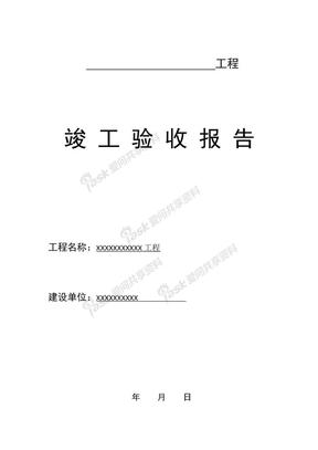 简单工程竣工验收报告.docx