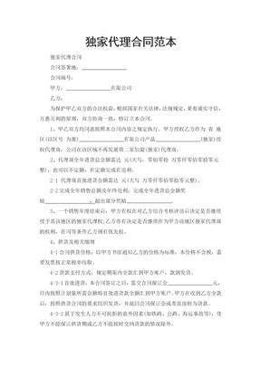 独家代理合同范本.doc