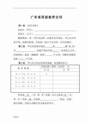 广东省房屋租赁合同范本.doc