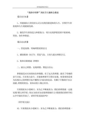 """""""我的中国梦""""国庆节主题班会教案-策划书范文.doc"""