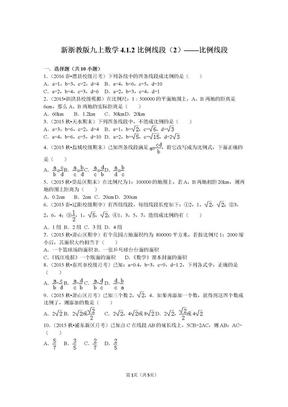 浙教版数学九年级上册第四章4.1.2比例线段(2)——比例线段.doc