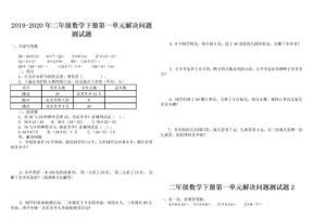 2019-2020年二年级数学下册第一单元解决问题测试题.doc