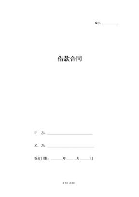 借款合同范本(有担保人).doc