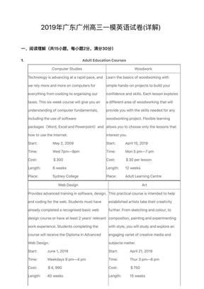 2019年广东广州高三一模英语试卷(详解) .pdf