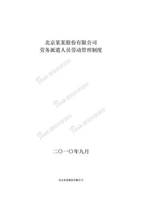 公司劳务人员管理制度.doc