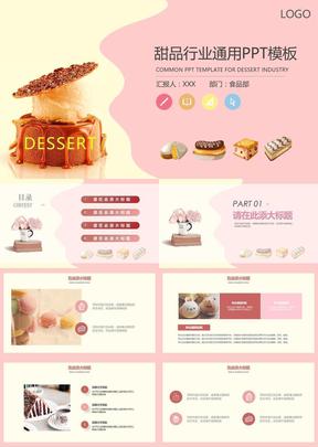 甜品行业通用PPT模板.pptx