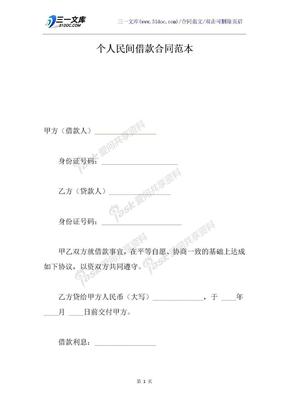个人民间借款合同范本.docx