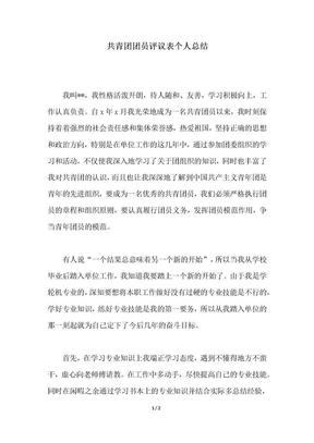 2018年共青团团员评议表个人总结.docx