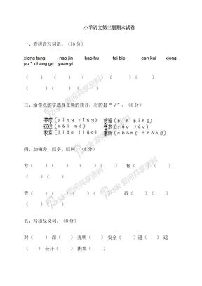人教版小学二年级语文上册期末考试题(含数学).doc