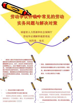 劳动争议仲裁中常见的劳动实务问题与解决对策  ppt课件.ppt