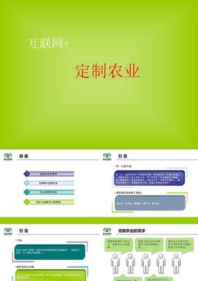 互联网+定制农业.ppt