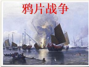 高中历史课件:鸦片战争.ppt