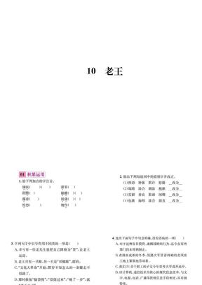 【人教版初中语文七年级下册】10 老王.ppt