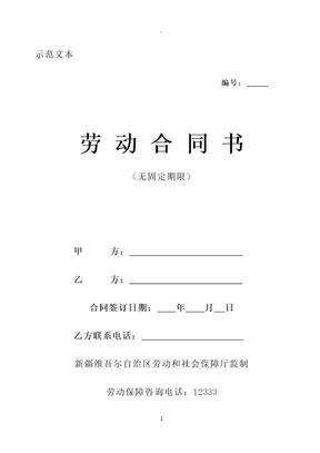 新疆劳动合同模板.doc