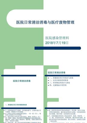 医院日常清洁消毒与医疗废物管理.ppt