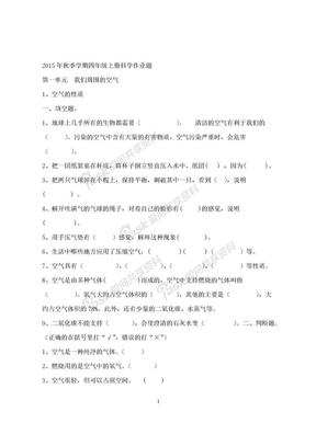 苏教版四年级上册科学练习题.docx