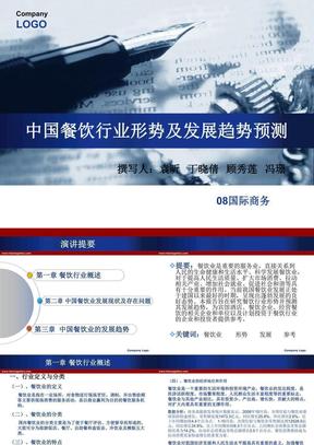 中国餐饮行业形势及发展趋势预测.ppt