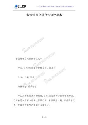 餐饮管理公司合作协议范本.docx