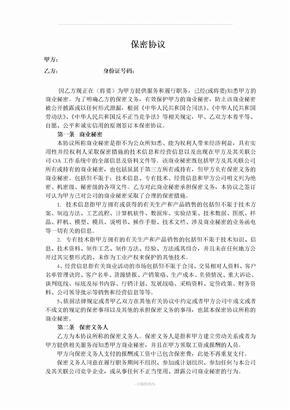 房地产企业员工保密协议.doc