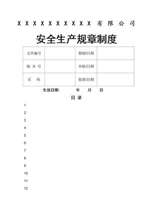 安全生产规章制度(电子模板).docx