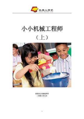 乐高教案-小小机械工程师(上).pdf
