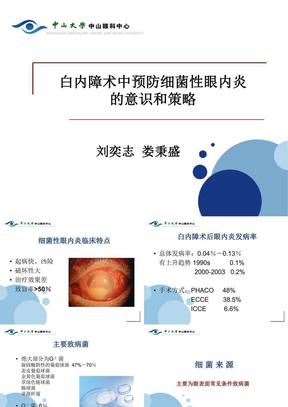 白内障术中预防细菌性眼内炎的意识和策略.ppt