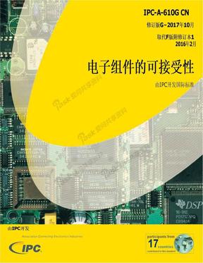 IPC-A-610G 中文版 组件的验收标准,.docx