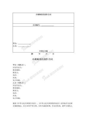2019年新小视频委托创作合同.docx