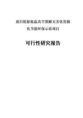 废旧轮胎低温真空的裂解无害化资源化节能与环保示范项目可行性研究报告.doc