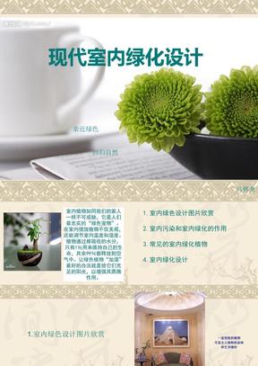 现代室内绿化设计.ppt
