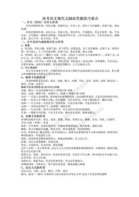 高考语文现代文阅读答题技巧要点.doc