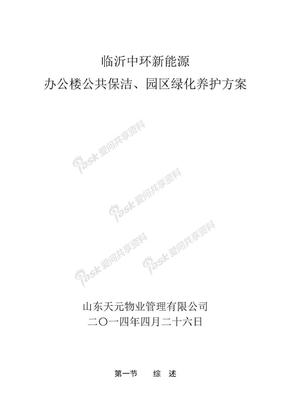 保洁、绿化养护管理方案1.doc