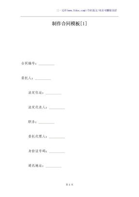 制作合同模板[1].docx