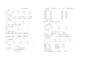 2019-2020年二年级语文上册全套练习题.doc