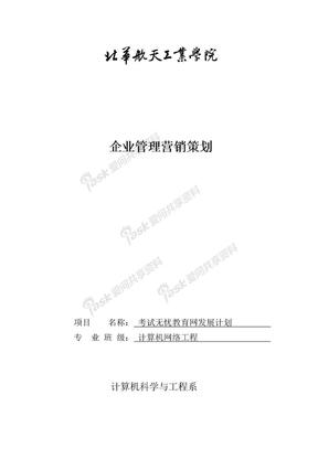 企业管理策划方案.doc