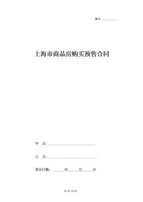 2019年上海市商品房购买预售合同协议书范本.docx