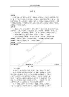 人教版小学语文五年级下册全册教案(168页).doc